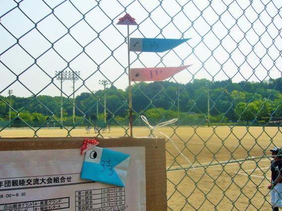 「GW!野球日和!!」 ー神戸親睦交流大会ー